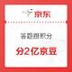 移动专享:京东 年货节 答题攒积分 兑京豆 1.27日参与答题分2亿京豆