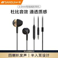 SANSUI 山水 U1 入耳式有线耳机
