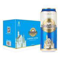 Schwanenbrau 天鹅城堡 小麦白啤酒礼盒装 500ml*8听  *5件