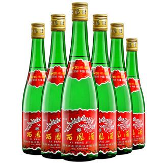 西凤酒 官方正品55度高脖绿瓶凤香型500ml*6瓶高度纯粮食整箱白酒