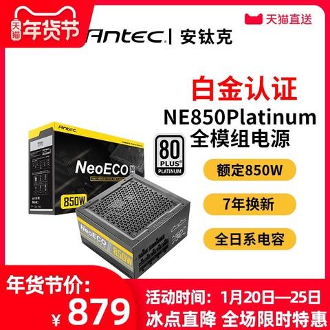 安钛克白金NE850W 全模组额定850W台式主机静音电源 支持3080显卡