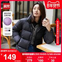 高梵羽绒面包服女2020年新款女轻薄外套高端立领羽绒服短款小个子