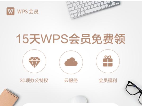 WPS 15天Office体验会员 新用户可领