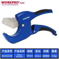 WORKPRO/万克宝-64mm管子割刀(不锈铁刀片)-(W101013N)/1把