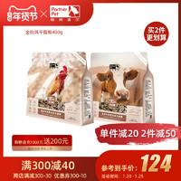 帕特诺尔肉干猫粮主粮天然无谷增肥营养牛肉风干粮全价成猫咪零食