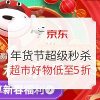 京东 年货节 居家嗨购 网上过年 超级秒杀日