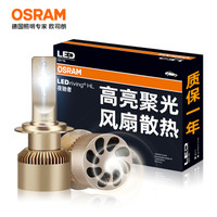 京东PLUS会员:OSRAM 欧司朗 夜驰者ED H7 LED大灯 12V/25W 一对