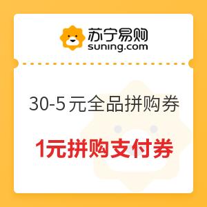 苏宁易购 拼购用券会场 30-5元全品类拼购券