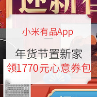 移动专享:小米有品App 年货节 迎新春 置新家