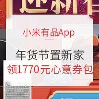 小米有品App 年货节 迎新春 置新家