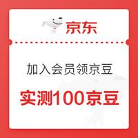移动专享:京东 ZHR自营旗舰店 开会员领100豆