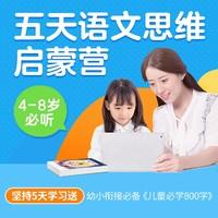 限时特惠:荷小鱼AI课 五天语文思维启蒙营