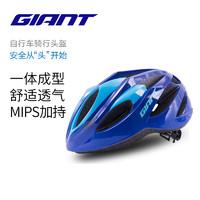 捷安特G1901 MIPS自行车骑行头盔公路防护安全头帽骑行装备