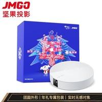 JmGO 坚果 G9 智能家用投影仪 年货礼盒套装