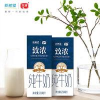 临期品:新希望 琴牌致浓纯牛奶 250ml*10盒