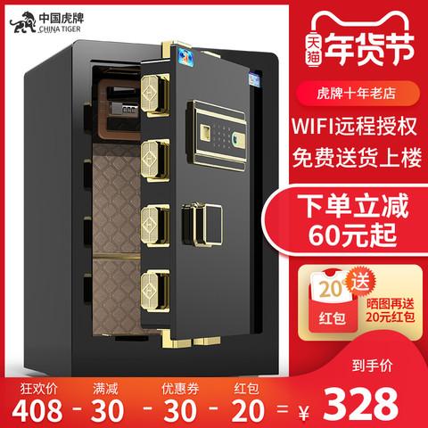 虎牌保险柜家用55cm 60cm办公保险箱小型全钢防盗入墙指纹密码保险柜 45CM  送货上楼