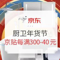 促销活动:京东 厨房卫浴年货节 钜惠狂欢购