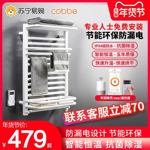 卡贝智能电热毛巾架家用浴室挂件卫生间电加热恒温烘干浴巾置物架