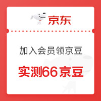 移动专享:京东 圣元牛奶自营旗舰店 加入会员领京豆