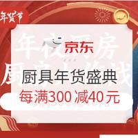 促销活动:京东 厨具年货盛典 促销活动