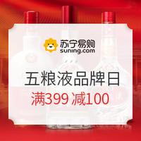促销活动:苏宁易购 五粮液超级品牌日