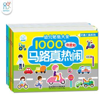 《幼儿贴纸大全:交通工具系列》全6册