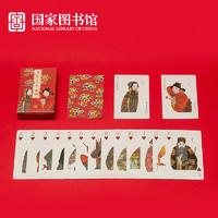 中国国家图书馆 庆赏升平扑克牌