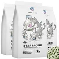 Drymax 洁客 植物环保结团绿茶豆腐砂 2.72kg*3袋装
