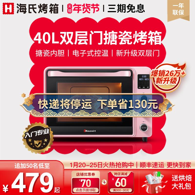Hauswirt 海氏 海氏C40电烤箱家用烘焙蛋糕多功能全自动迷你40升小型烤箱大容量