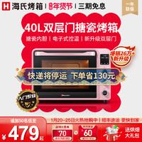 海氏C40电烤箱家用烘焙蛋糕多功能全自动迷你40升小型烤箱