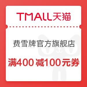 天猫精选 费雪牌官方旗舰店