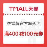优惠券码:天猫精选 费雪牌官方旗舰店