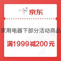 京东 家电专享 满1999减200元优惠券