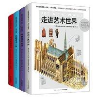 《超新全景图解小百科:人类文明篇》(精装4册)