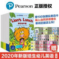 培生幼儿英语·灯塔 预备级+基础级(全48册+100张趣玩单词卡)