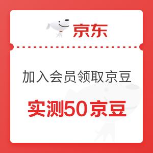 移动专享 : 京东 馥绿德雅自营旗舰店 加入会员领京豆
