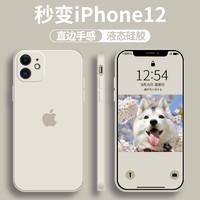 Nohon 诺希 苹果系列 方形硅胶手机壳
