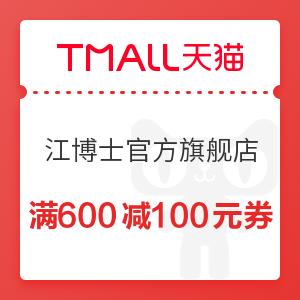 优惠券码:天猫精选 江博士官方旗舰店 童鞋
