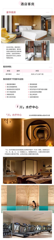 上海新天地朗廷酒店 高级客房1晚(含早餐+双人水疗+双人瑜伽课)