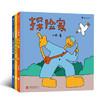 小小的故事 全三册 小武原创 正版 握住内心的快乐和安全感 2-4岁儿童文学浪花朵朵原创绘本书籍