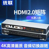 hdmi矩阵分配器4进2出切换器2.0高清4k@60hz四进二出EDID音频分离