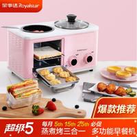 荣事达 Royalstar早餐机多功能三合一烤面包机多士炉RS-KG12A *2件