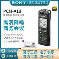 Sony 索尼 PCM-A10 录音笔