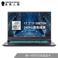 2日22点、新品发售 : Terrans Force 未来人类 T7 17.3英寸笔记本电脑(i7-10870H、16GB、1TB、RTX3070 Max-Q、240Hz、雷电3)