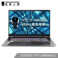 2日22点、新品发售:Terrans Force 未来人类 T7 17.3英寸笔记本电脑(i7-10870H、32GB、1TB、RTX3080 Max-Q、300Hz、雷电3)