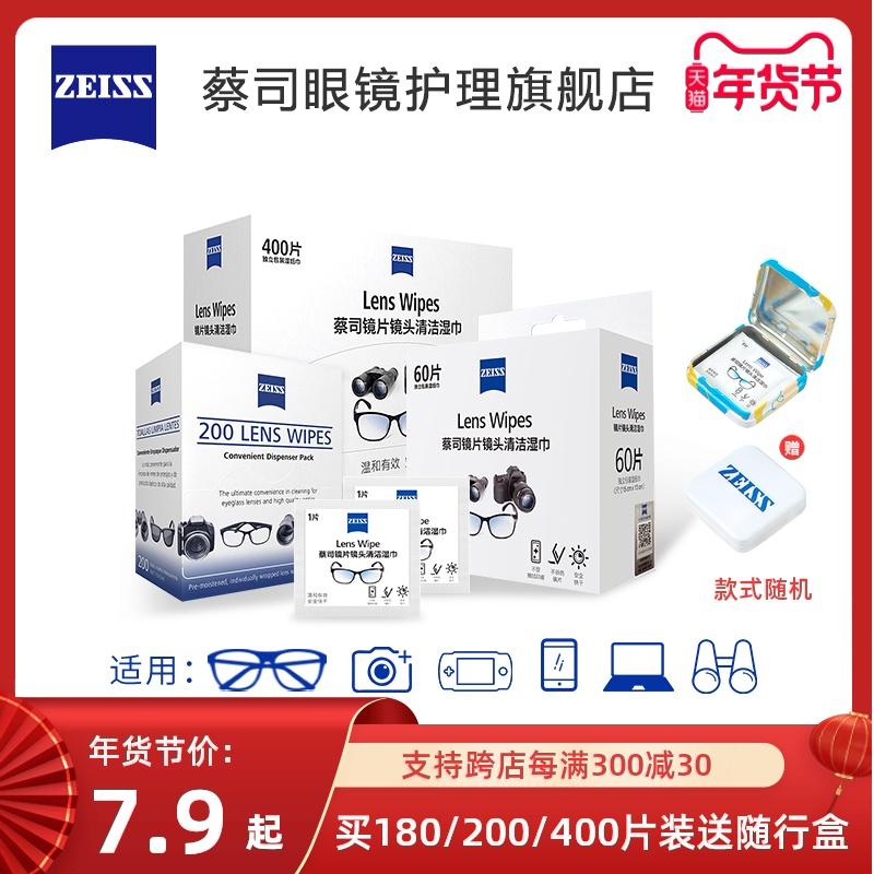 ZEISS蔡司擦鏡紙防霧噴劑鏡片鏡頭一次性眼鏡布手機屏幕清潔濕巾