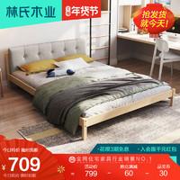 林氏木业北欧简约全实木床松木卧室单人1.8米白色双人床家具LS188