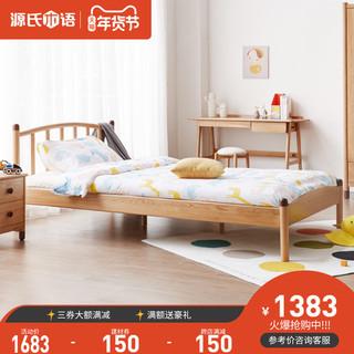 源氏木语全实木儿童床北欧简约青少年卧室橡木小床男孩女孩单人床