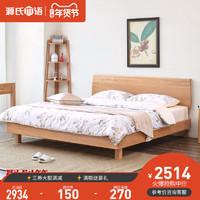 源氏木语1.5/1.8米全实木进口白橡木双人床简约现代环保卧室家具