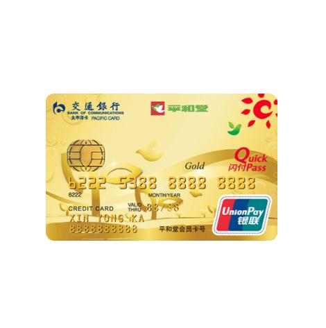 BCM 交通银行 平和堂系列 信用卡金卡